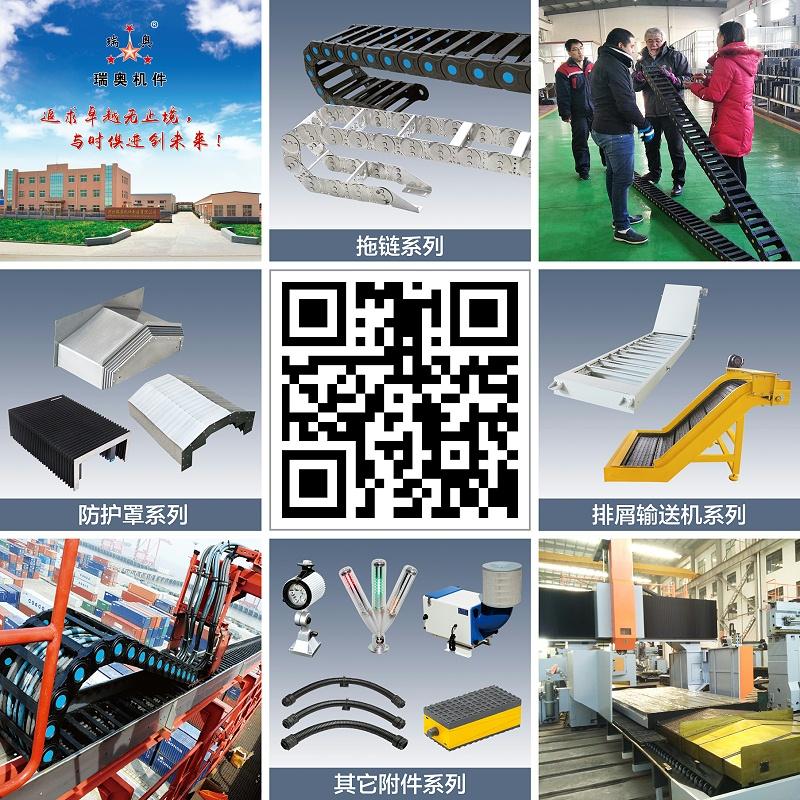 河北瑞奥塑料钢制拖链,风琴防护罩生产厂家