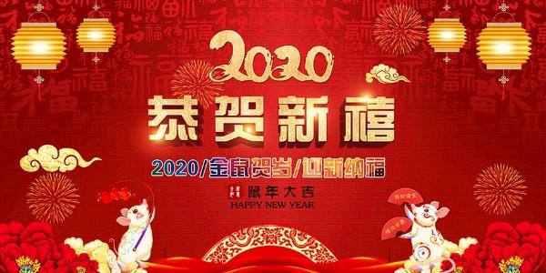 河北瑞奥机件制造有限公司祝大家新年快乐
