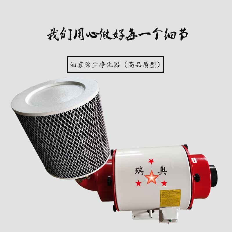 油雾除尘净化器(高品质型)