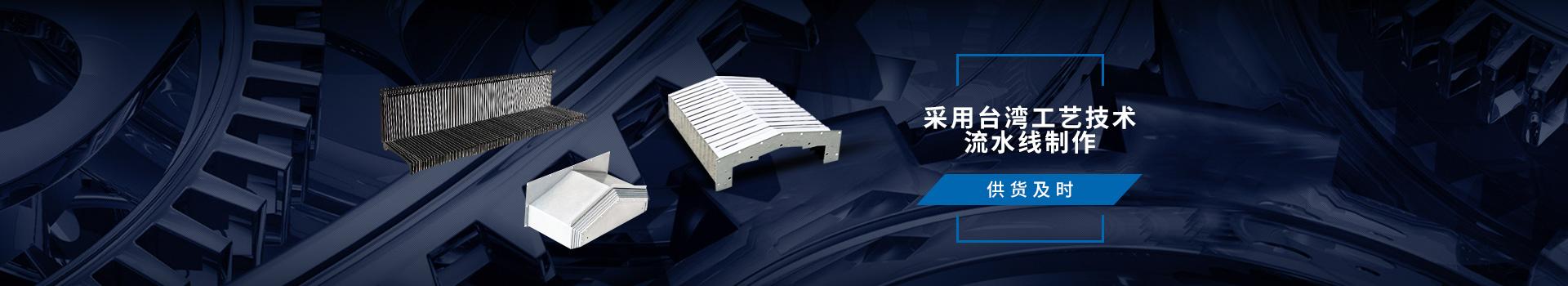 机床防护罩:采用台湾工艺技术 流水线制作