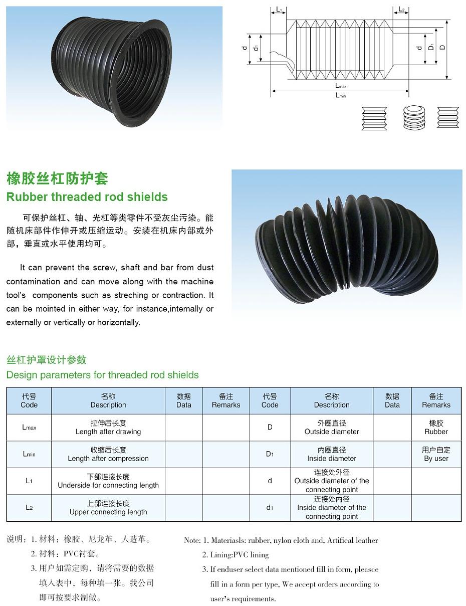 伸缩式丝杠防护罩11