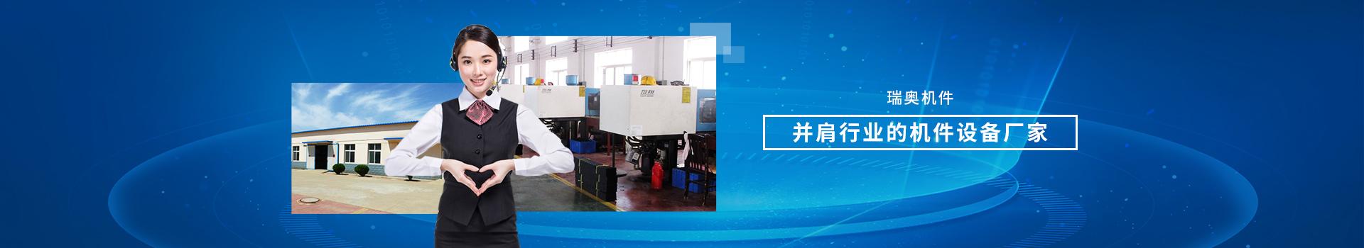 瑞奥机件·并肩行业的机件设备厂家