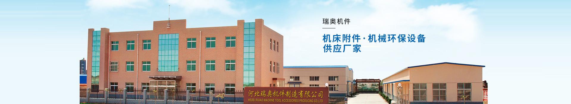 瑞奥机件:机床附件 机械环保设备供应厂家