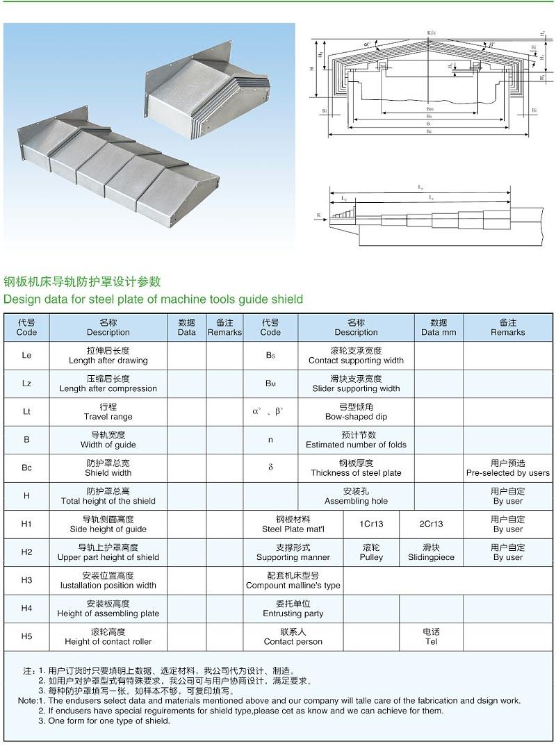 钢板机床导轨防护罩13