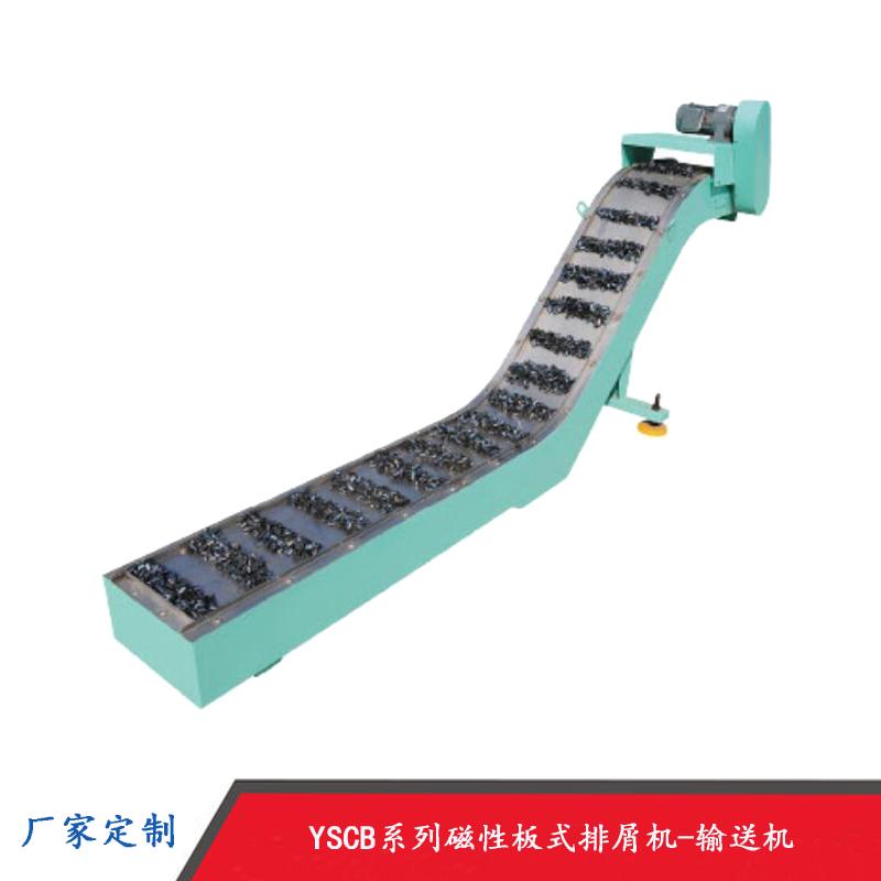 磁性板式排屑机1
