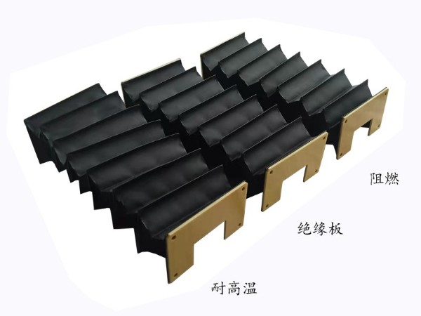 绝缘板阻燃耐高温风琴防护罩
